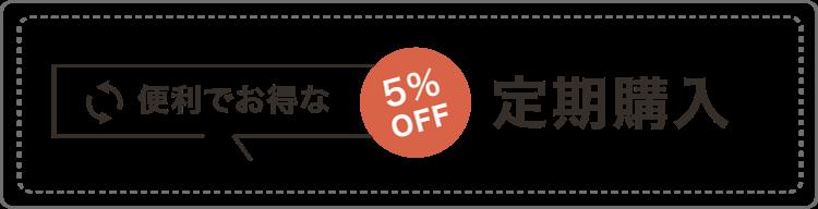 便利でお得な定期購入 5%OFF