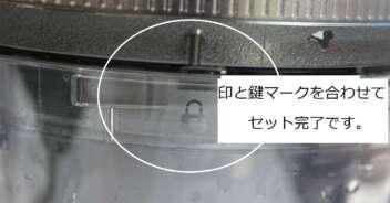 ヒューロムジューサー セット4