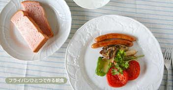フライパンひとつで作る朝食