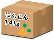 有機栽培ジュース用にんじん14kg