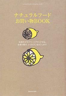 ナチュラルフードお買い物BOOK表紙