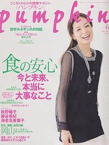 pumpkin (パンプキン) 2008年6月号表紙