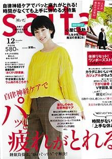 saita(サイタ)2017年12月号表紙