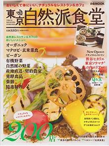 ぴあMOOK 東京自然派食堂表紙