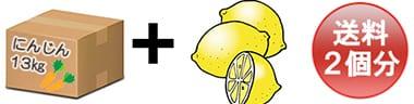 人参13kg + レモン2kg = 2個口