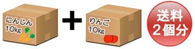 人参10kg + りんご10kg = 2個口