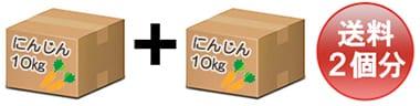人参10kg × 2箱 = 2個口
