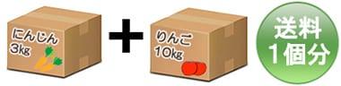 人参3kg + りんご10kg = 1個口
