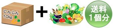 人参10kg+野菜(3kg分まで)= 1個口