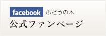 facebook ぶどうの木 公式ファンページ